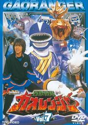 Gaoranger DVD Vol 7