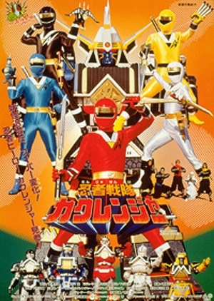 Ninja Sentai Kakuranger: The Movie | RangerWiki | FANDOM