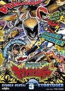 Kyoryuger DVD Vol 3