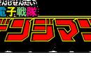 Denshi Sentai Denziman
