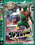 Gorenger DVD Vol 9