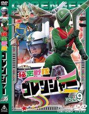 Gorenger DVD Vol 9