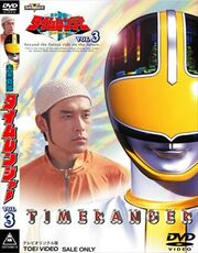 Timeranger DVD Vol 3