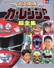 20-GekisouSentaiCarrangerA