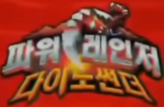 Power Rangers Dino Thunder Korean Logo