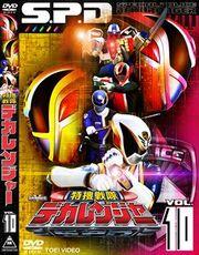 Dekaranger DVD Vol 10