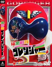 Gorenger DVD Vol 11