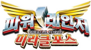 Power Rangers Miracle Force Korean Logo