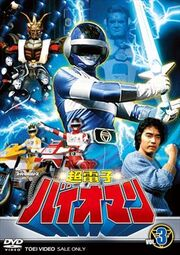 Bioman DVD Vol 3