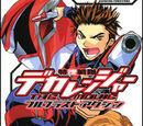 Tokusou Sentai Dekaranger the Movie: Full Blast Action (manga)