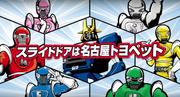 Slide Sentai Slingers