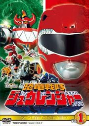 Zyuranger DVD Vol 1
