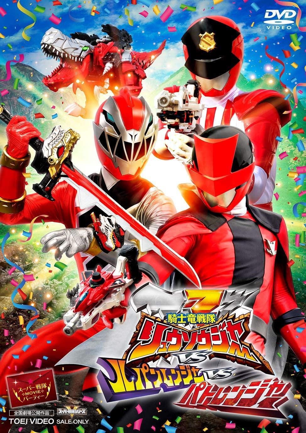 Kishiryu Sentai Ryusoulger VS Lupinranger VS Patranger Subtitle Indonesia