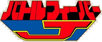 バトルフィーバーJ タイトルロゴ