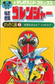 Shin Gorenger Vol. 2