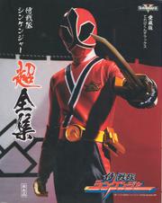 33-SamuraiSentaiShinkengerA