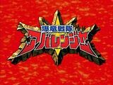 Comparison:Bakuryuu Sentai Abaranger vs. Power Rangers Dino Thunder