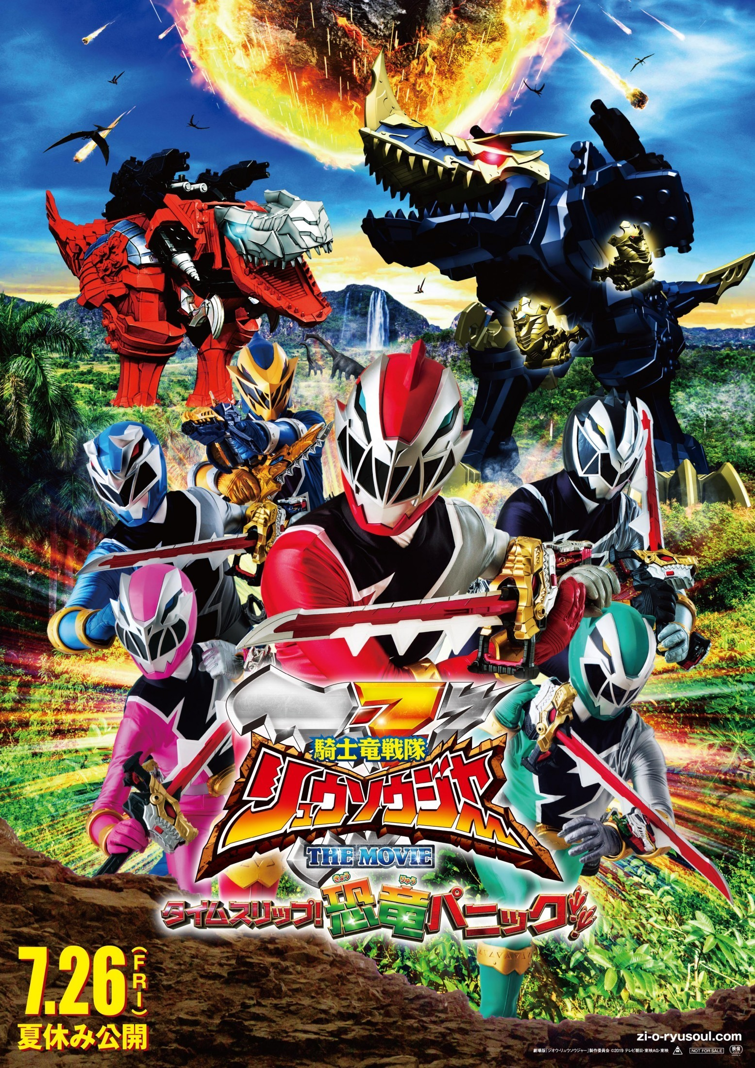 Kishiryu Sentai Ryusoulger The Movie: Time Slip! Dinosaur