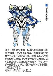 White Goram with shield concept