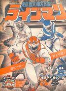 Choujuu Sentai Liveman (manga)
