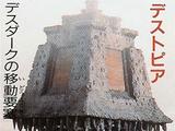 Dark Giant Castle Deathtopia