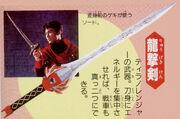Zyu-ar-sword-big