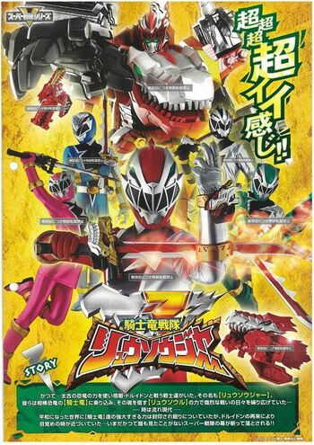 Super Sentai Series/Power Rangers Thread - Page 3 - TV Series - Kung