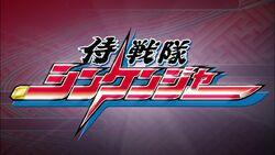 Samurai Sentai Shinkenger Title Card