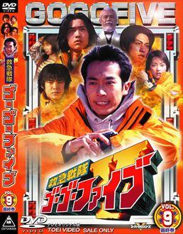 File:KyuKyu Sentai GoGoV Dvd Vol 9.jpg