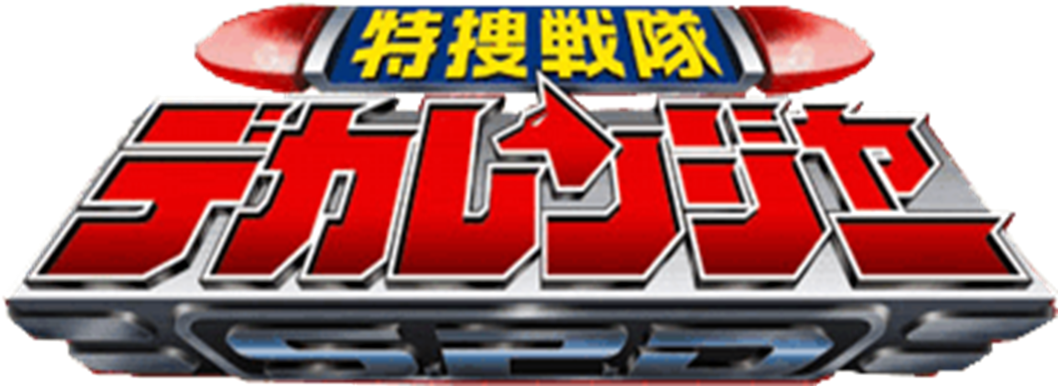 特捜戦隊デカレンジャー タイトルロゴ