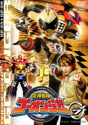 Go-Onger DVD Vol 7