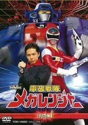 Megaranger DVD Vol 1