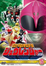 Zyuranger DVD Vol 5