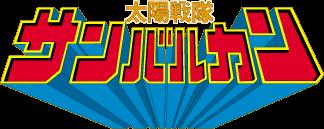 太陽戦隊サンバルカン タイトルロゴ