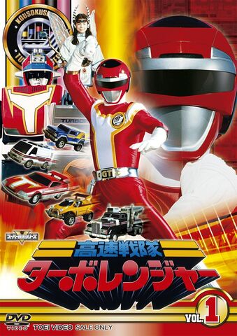 File:Turboranger DVD Vol 1.jpg
