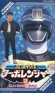 Turboranger VHS Vol. 2
