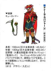Naiyo Kapaja concept