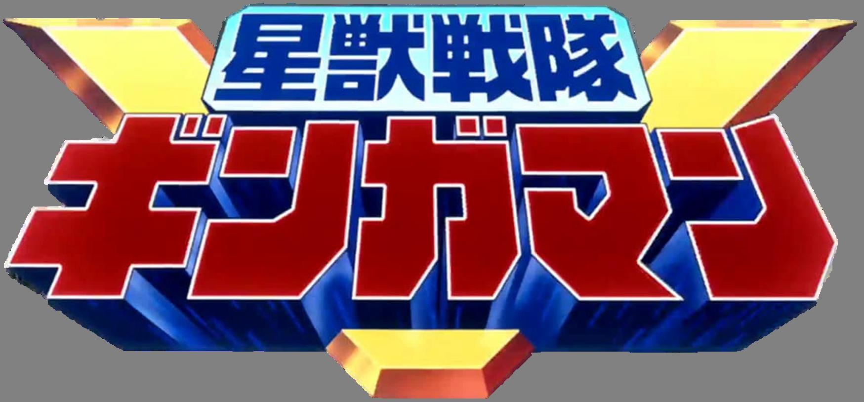 星獣戦隊ギンガマン タイトルロゴ