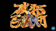 Gaoranger SuperSkill 2