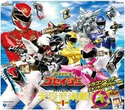 Tensou Sentai Goseiger Original Album Tensou Ongaku Kan 1