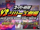 Super Sentai Versus Series Theater: Battle 28