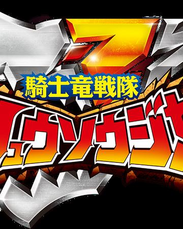 Kishiryu Sentai Ryusoulger Rangerwiki Fandom