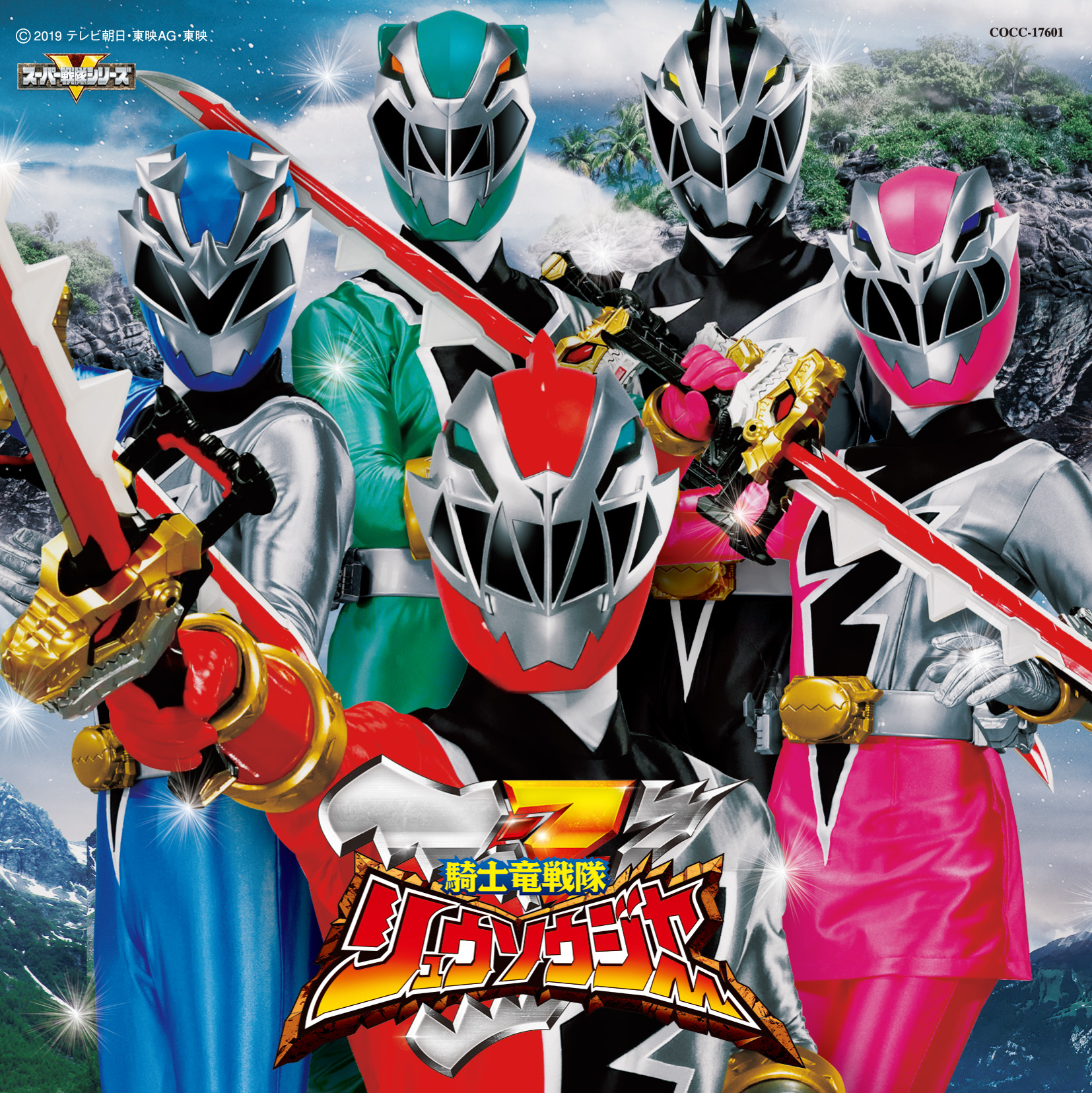 Kishiryu Sentai Ryusoulger (song) | RangerWiki | FANDOM