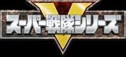 Super Sentai logo