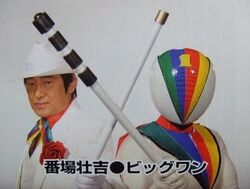 Banba Soukichi current