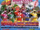 GoGoFive Stage Show at Double Hero Korakuen Yuenchi