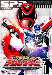 Dekaranger DVD Vol 1