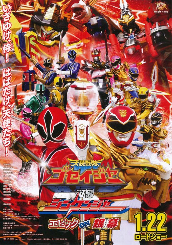 Shuriken Sentai Ninninger  Wikipedia