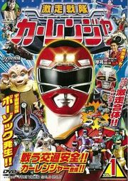 Carranger DVD Vol 1