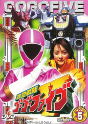 KyuKyu Sentai GoGoV Dvd Vol 5